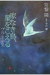 家なき鳥、星をこえる プラネテス 単行本
