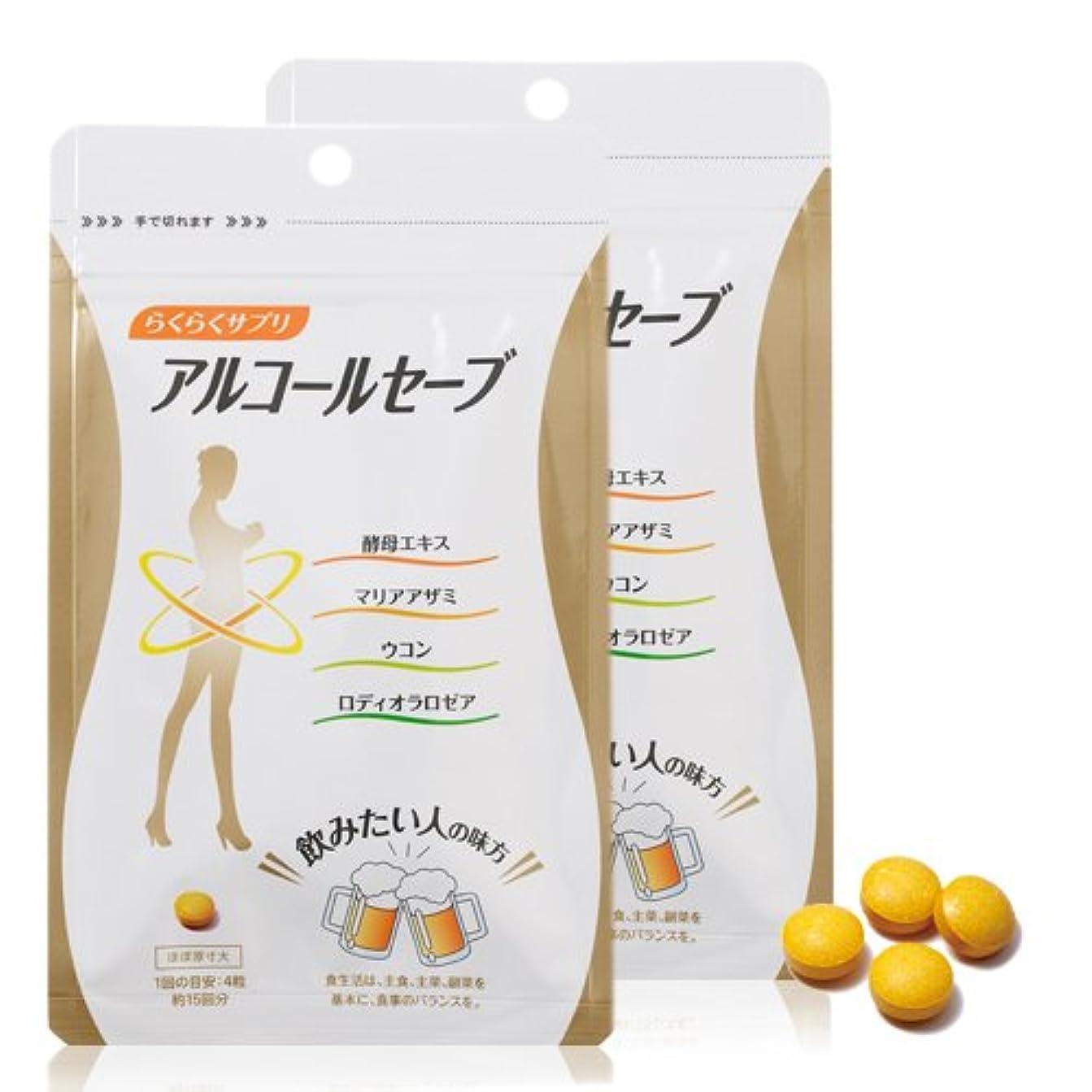 子孫食い違い寛容スリムサプリメント アルコールセーブ 2袋セット