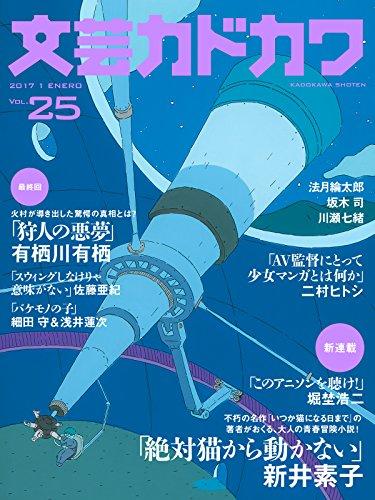 文芸カドカワ 2017年1月号の詳細を見る