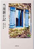 高橋 手帳 2020年 B6 中型当用新日記 No.1 (2020年 1月始まり)