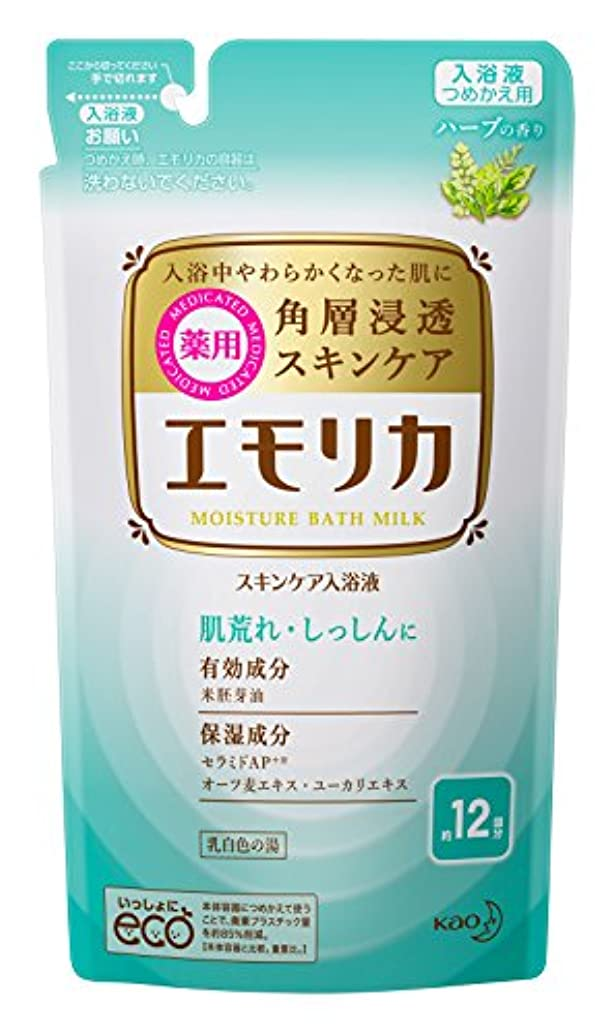 致命的な争いうぬぼれエモリカ 薬用スキンケア入浴液 ハーブの香り つめかえ用 360ml 液体 入浴剤 (赤ちゃんにも使えます)