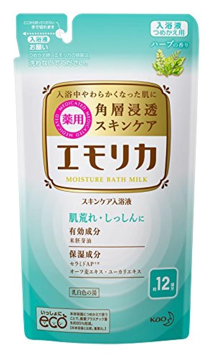 電気陽性重荷意気揚々エモリカ 薬用スキンケア入浴液 ハーブの香り つめかえ用 360ml 液体 入浴剤 (赤ちゃんにも使えます)