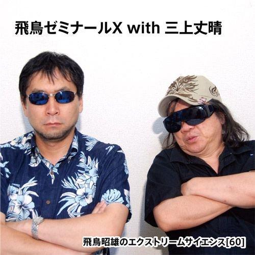 【2013年07月収録新DVD】「飛鳥ゼミナールX with 三上丈晴」飛鳥昭雄のエクストリームサイエンス(60) [DVD]