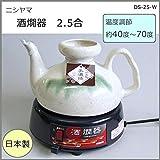ニシヤマ 酒燗器 2.5合 DS-25-W