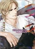 AWAY  DEADLOCK番外編2 (キャラ文庫)