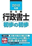 2010年版出る順行政書士初歩の初歩 (出る順行政書士シリーズ)