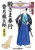 殿さま奉行 香月龍太郎 望郷の剣 (コスミック時代文庫)