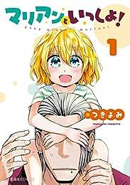 マリアンといっしょ!(1) (星海社コミックス)