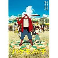 バケモノの子 期間限定スペシャルプライス版DVD