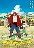 バケモノの子 期間限定スペシャルプライス版DVD[DVD]