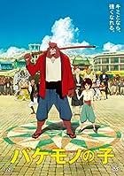 [早期購入特典あり]バケモノの子 期間限定スペシャルプライス版DVD(「未来のミライ」ポストカード付)