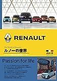 ルノーの世界―フランスの歴史ある自動車メーカー