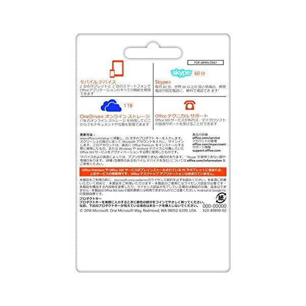 Microsoft Office 365 サー...の紹介画像2