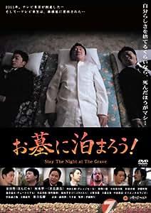お墓に泊まろう! [DVD]