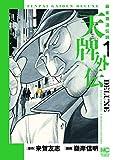 天牌外伝DELUXE (1) (ニチブンコミックス)