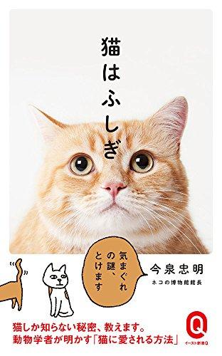 猫はふしぎ (イースト新書Q)の詳細を見る