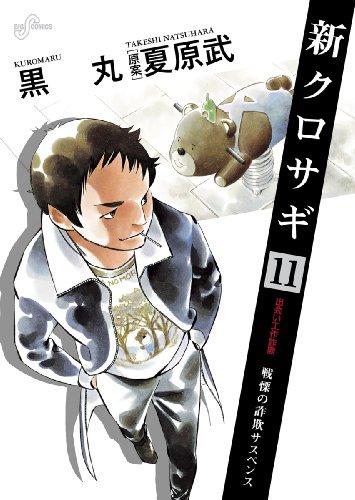 新クロサギ 11 (ビッグコミックス)の詳細を見る