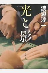 新装版 光と影 (文春文庫) 文庫