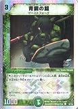 デュエルマスターズ DMC39-032C 《青銅の鎧》