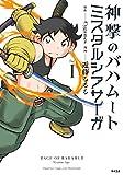 神撃のバハムート ミスタルシアサーガ【シリアルコード付き】(1) (サイコミ)