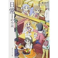 日常の小説 (角川スニーカー文庫)