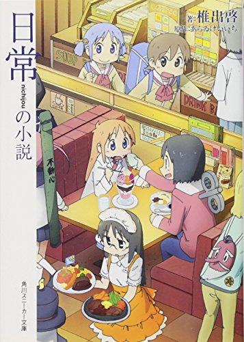 日常の小説 (角川スニーカー文庫)の詳細を見る