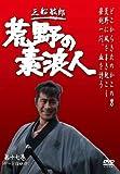 荒野の素浪人 第17巻 (3話入り) [DVD]