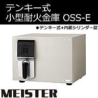家庭用テンキー式 小型耐火金庫 MEISTER マイスター 19.5L OSS-E【人気 おすすめ 】