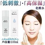 B:skin(ビースキン) Light Lotion(ライトローション) さっぱりタイプ(化粧水) 100mL
