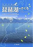 生命の湖 琵琶湖をさぐる