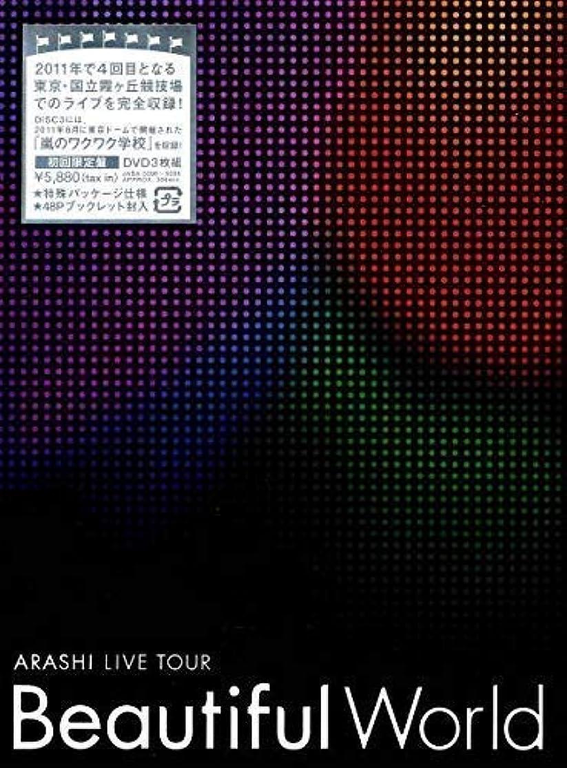 慣らす画像デュアルARASHI LIVE TOUR Beautiful World(初回限定盤) [DVD]