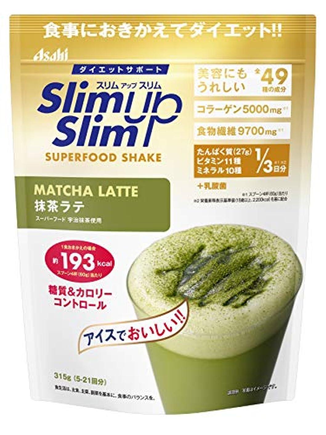 過敏な機械的にお誕生日スリムアップスリム 酵素+スーパーフードシェイク 抹茶ラテ 315g