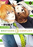BROTHERS CONFLICT feat.Natsume(2)<BROTHERS CONFLICT feat.Natsume> (シルフコミックス)