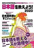日本語を教えよう! 2020 (イカロス・ムック)