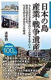 日本の島 産業・戦争遺産 画像