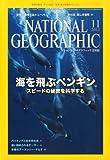 NATIONAL GEOGRAPHIC (ナショナル ジオグラフィック) 日本版 2012年 11月号 [雑誌]