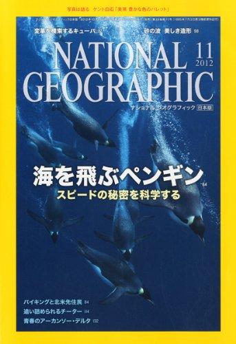 NATIONAL GEOGRAPHIC (ナショナル ジオグラフィック) 日本版 2012年 11月号 [雑誌]の詳細を見る