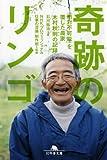 奇跡のリンゴ—「絶対不可能」を覆した農家 木村秋則の記録 (幻冬舎文庫)