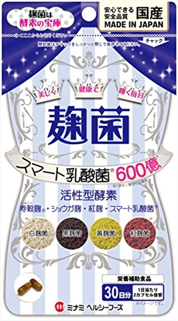 妨げるインスタント質量ミナミヘルシーフーズ 麹菌 60カプセル