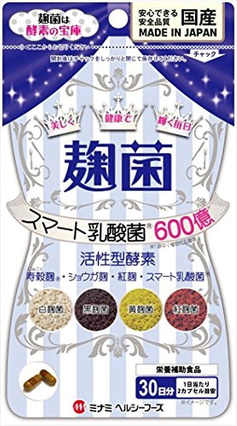 操る滅多気分が良いミナミヘルシーフーズ 麹菌 60カプセル