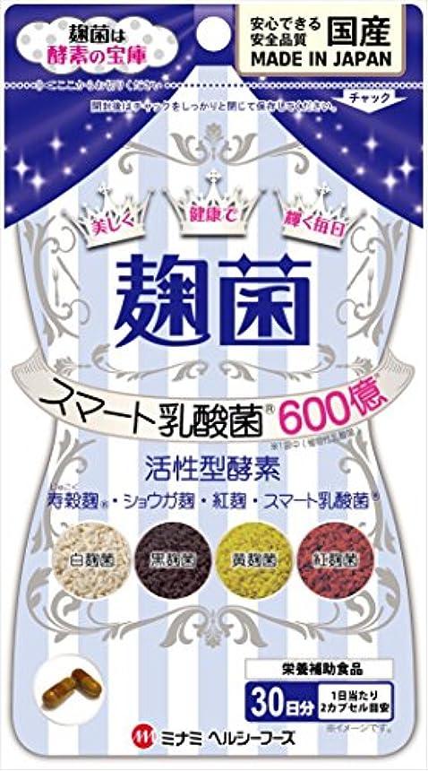 ミナミヘルシーフーズ 麹菌 60カプセル