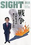 SIGHT (サイト) 2014年 08月号 [雑誌]
