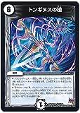 デュエルマスターズ/DMX-22a/010/R/トンギヌスの槍/ゼロ/呪文