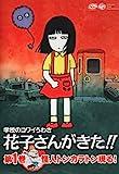 学校のコワイうわさ 花子さんがきた!!の画像