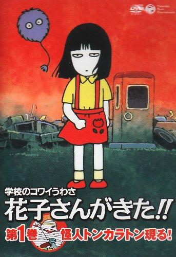 学校のコワイうわさ 花子さんがきた!!1 [DVD]