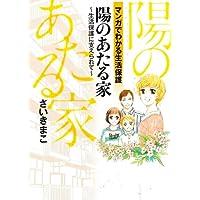陽のあたる家~生活保護に支えられて~ (書籍扱いコミックス)