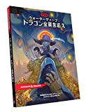 ダンジョンズ&ドラゴンズ ウォーターディープ:ドラゴン金貨を追え 第5版