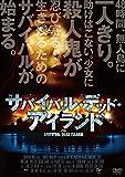 サバイバル・デッド・アイランド [DVD]