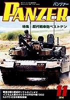 PANZER (パンツァー) 2014年 11月号 [雑誌]