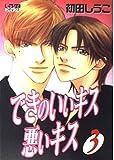 できのいいキス悪いキス 3 (ミッシィコミックス)